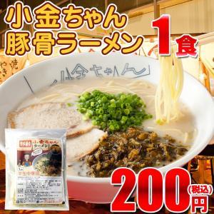 とんこつラーメン 博多の行列屋台 「小金ちゃん」豚骨ラーメン 1食入 ご当地ラーメン 有名店ラーメン|hot-emu