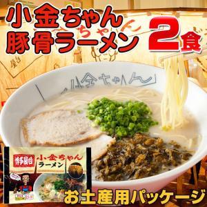 とんこつラーメン 博多の行列屋台 「小金ちゃん」豚骨ラーメン 2食入《お土産用パッケージ袋》 ご当地ラーメン 有名店ラーメン|hot-emu