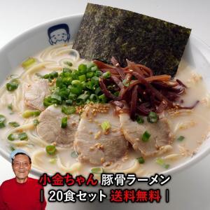とんこつラーメン 博多の行列屋台 「小金ちゃん」豚骨ラーメン 20食  ご当地ラーメン 有名店ラーメン|hot-emu