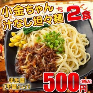 博多の名物屋台「小金ちゃん」 汁なし坦々麺 2食  ご当地ラーメン 有名店ラーメン|hot-emu