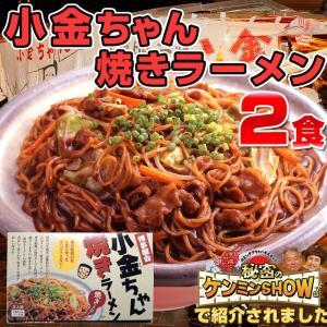 とんこつラーメン 博多の行列屋台 「小金ちゃん」焼きラーメン 2食入 ご当地ラーメン 有名店ラーメン|hot-emu