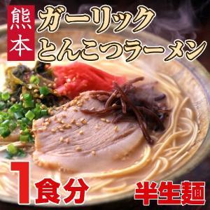 熊本ガーリックとんこつラーメン 1食入|hot-emu