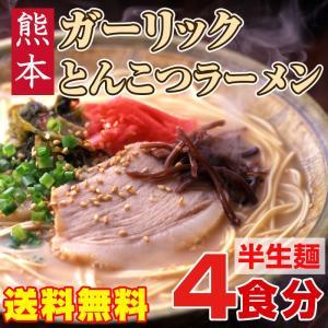 熊本ガーリックとんこつラーメン 4食入|hot-emu