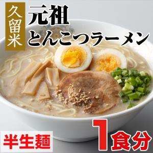 久留米元祖とんこつラーメン 1食入|hot-emu