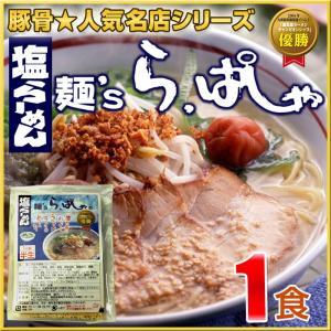 鹿児島塩ラーメン 麺's らぱしゃ 有名店ラーメン|hot-emu