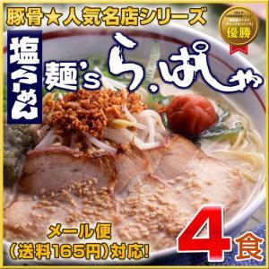 鹿児島塩ラーメン 麺's らぱしゃ 4食入 有名店ラーメン|hot-emu