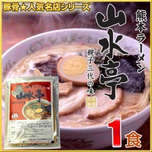 熊本ラーメン 「山水亭」ガーリックとんこつラーメン  1食入 有名店ラーメン|hot-emu