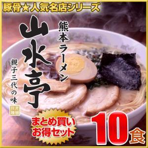 熊本ラーメン 「山水亭」ガーリックとんこつラーメン 10食入 有名店ラーメン|hot-emu