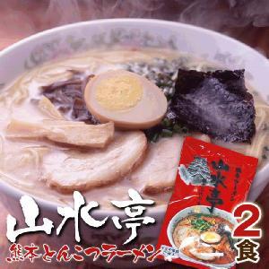 熊本ラーメン 「山水亭」ガーリックとんこつラーメン 2食 有名店ラーメン|hot-emu