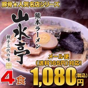 熊本ラーメン 「山水亭」ガーリックとんこつラーメン 4食入 有名店ラーメン|hot-emu