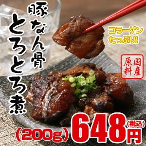 豚なん骨のとろとろ煮 200g(メール便165円発送)国産豚の軟骨を使用したご当地料理|hot-emu