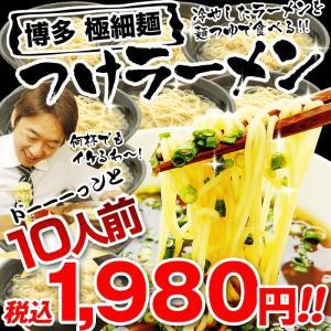 博多つけラーメン 10食入 つけ麺 つけめん|hot-emu