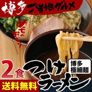 博多つけラーメン お試しセット 2食入 つけ麺 つけめん|hot-emu