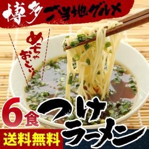 送料無料 博多つけラーメン 6食入 つけ麺 つけめん|hot-emu
