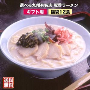 ラーメン福袋 選べる九州有名店 豪華とんこつラーメン福袋12...