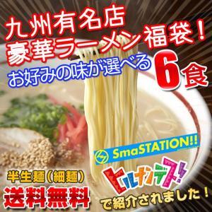 選べる九州有名店 豪華とんこつラーメン福袋6食セット  ご当地ラーメン|hot-emu
