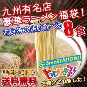 選べる九州有名店 豪華とんこつラーメン福袋8食セット ご当地ラーメン|hot-emu