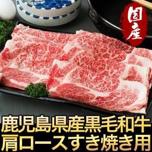 鹿児島黒毛和牛 肩ロース肉すき焼き用400g【ミートGM-2】|hot-emu