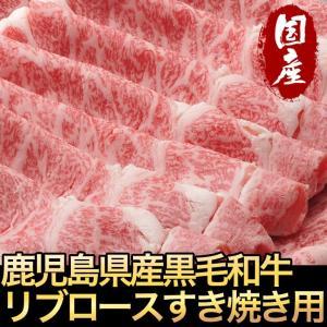 鹿児島黒毛和牛リブロース肉すき焼き用400g【ミートGM-3】|hot-emu