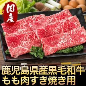鹿児島黒毛和牛もも肉すき焼き用400g【ミートGM-4】|hot-emu