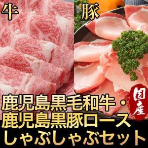 鹿児島黒毛和牛・鹿児島黒豚ロースしゃぶ詰合せ 黒毛和牛リブロース肉300g 黒豚肩ロース肉300g【ミートGM-5】|hot-emu