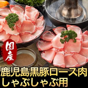 鹿児島黒豚ロース肉しゃぶしゃぶ用 鹿児島黒豚肩ロース肉300g×2 ポン酢、ごまたれ付【ミートGM-8】|hot-emu