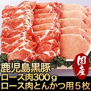 鹿児島黒豚ロース肉詰合せ 鹿児島黒豚ロース肉300g 鹿児島黒豚ロース肉とんかつ用80g×5枚【ミートGM-9】|hot-emu