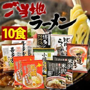 送料無料 ご当地ラーメン味くらべ10食(乾麺) 博多とんこつ、尾道、米沢、札幌、小樽、喜多方、秋田比内地鶏ラーメン|hot-emu