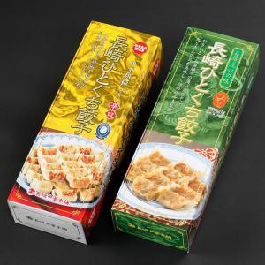 【冷凍】送料無料 餃子2種セット 長崎ひとくち餃子54個とゆず入り長崎ひとくち餃子54個|hot-emu