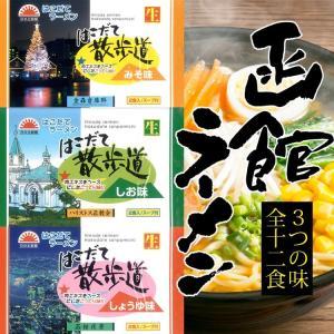送料無料 はこだて散歩道 3つの味セット(生麺) 函館醤油ラーメン 函館味噌ラーメン 函館塩ラーメン|hot-emu