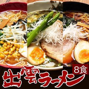 送料無料 出雲ラーメン なま麺(調味料付)|hot-emu