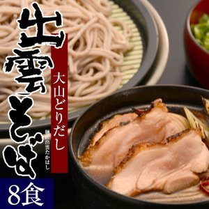 【送料無料】大山鶏だし出雲そば なまそば(つゆ付)|hot-emu