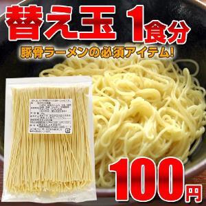 とんこつラーメン 替え玉 細麺ストレート 1玉 100g|hot-emu