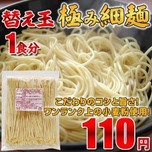 とんこつラーメン 替え玉 極み細麺 1玉 100g|hot-emu