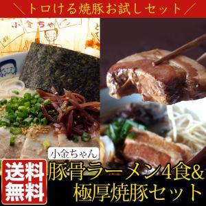 とんこつラーメン4食+極厚焼豚115g(極厚チャーシュー2枚入り) 小金ちゃん 博多の名物屋台 送料無料