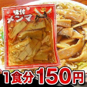 味付メンマ ピリッと辛い絶品めんま 70g(メール便165円発送)|hot-emu