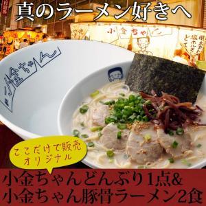 豚骨ラーメン 小金ちゃんラーメン2食セットと小金ちゃんオリジナルどんぶり器1点|hot-emu