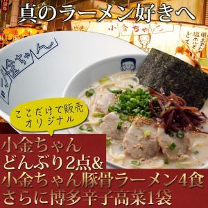 豚骨ラーメン 小金ちゃんラーメン4食セットと小金ちゃんオリジナルどんぶり器2点と辛子高菜のセット|hot-emu