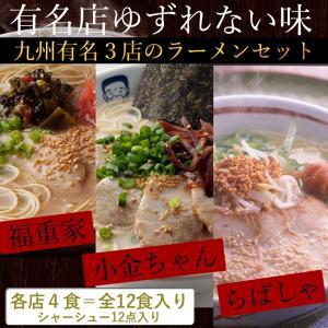 九州有名店 ラーメン 3店セット 12食入り|hot-emu