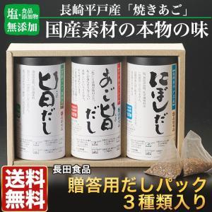送料無料 贈答用だしパック3本入り 長田食品 お中元 お歳暮 ギフト|hot-emu