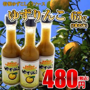 特製ゆずこしょうソース ゆずりんこ 65g|hot-emu