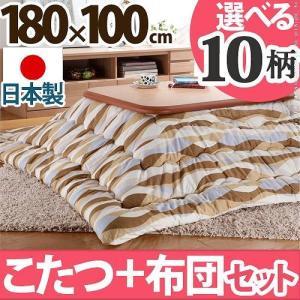 こたつテーブル 長方形 日本製 こたつ布団 セット 楢ラウン...