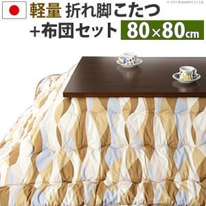 こたつテーブル 正方形 日本製 こたつ布団 セット 軽量折れ...