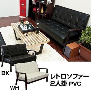 【送料無料】レトロソファ PVC 二人掛け ブラック 2人 BK 黒 天然木 合皮 レトロ モダン ...