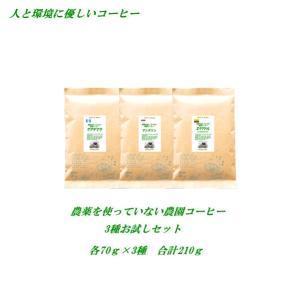 初回購入限定 無農薬・有機栽培原料100%3つの農園コーヒーお試しセットNo.3、のご案内です。多く...