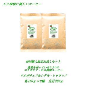 2つの無農薬・有機栽培原料100%使用単一農園コーヒー エチオピア モカ・シャキッソと、無農薬栽培コ...
