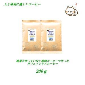 カフェインレスの無農薬・有機栽培原料100%使用単一農園コーヒー メキシコのご案内です。  カフェイ...