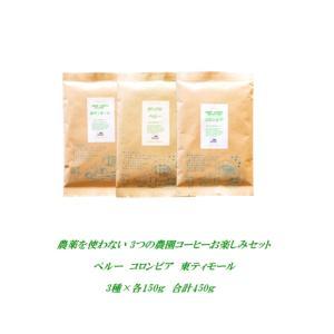 1無農薬栽培 コーヒー 3種お楽しみセット各140g計420...
