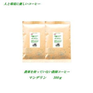 無農薬・有機栽培原料100%コーヒー マンデリンのご案内です。  無農薬・有機栽培コーヒー豆100%...