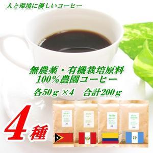 無農薬栽培 4種農園コーヒーお楽しみセット各50g計200g...